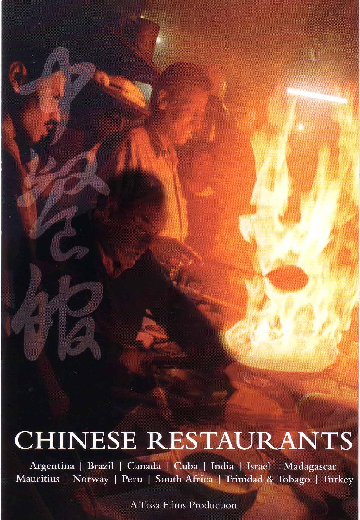 Topics Chinese Restaurant Documentaries Grated Cheese