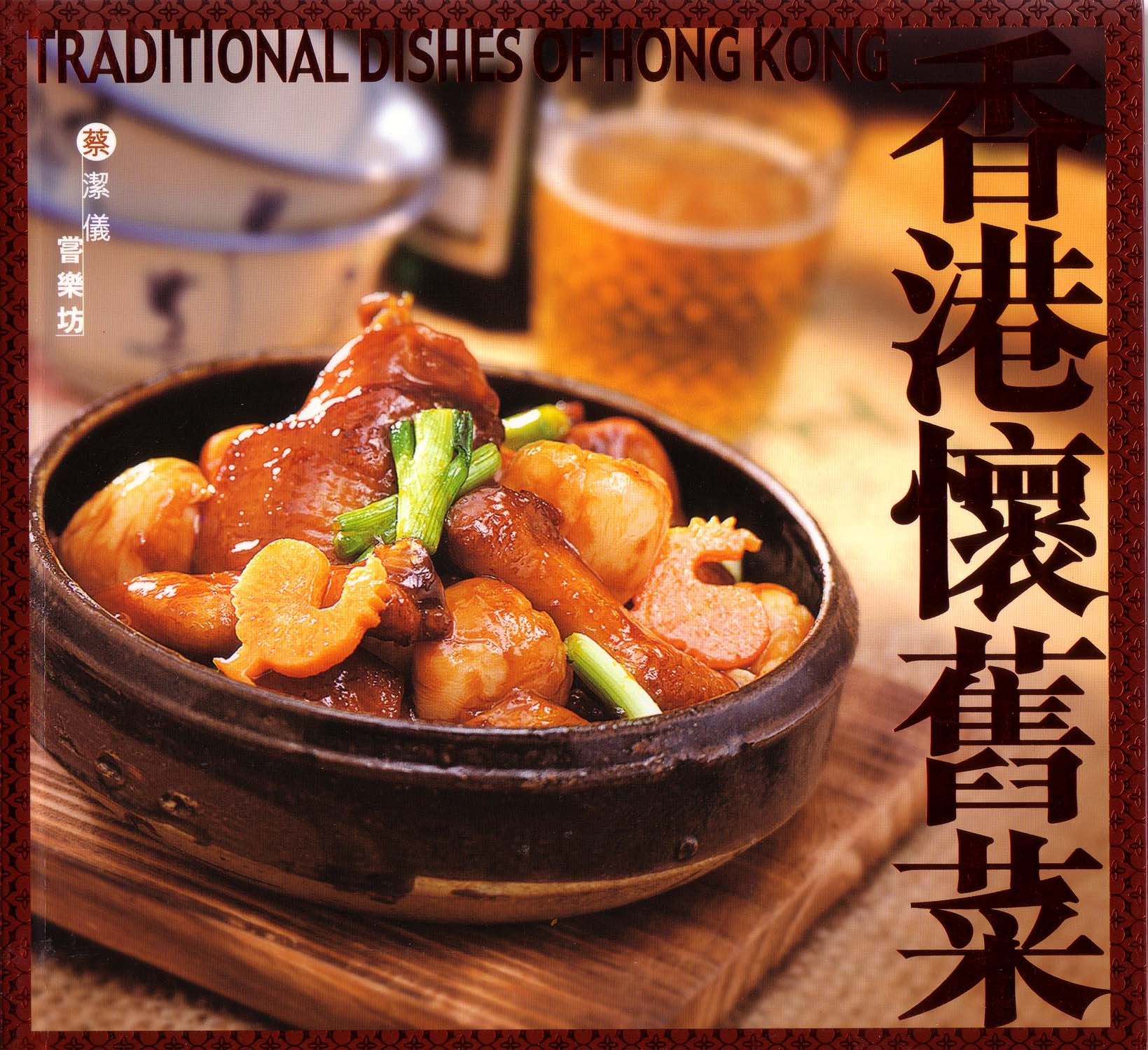 Traditional dishes of hong kong forumfinder Image collections