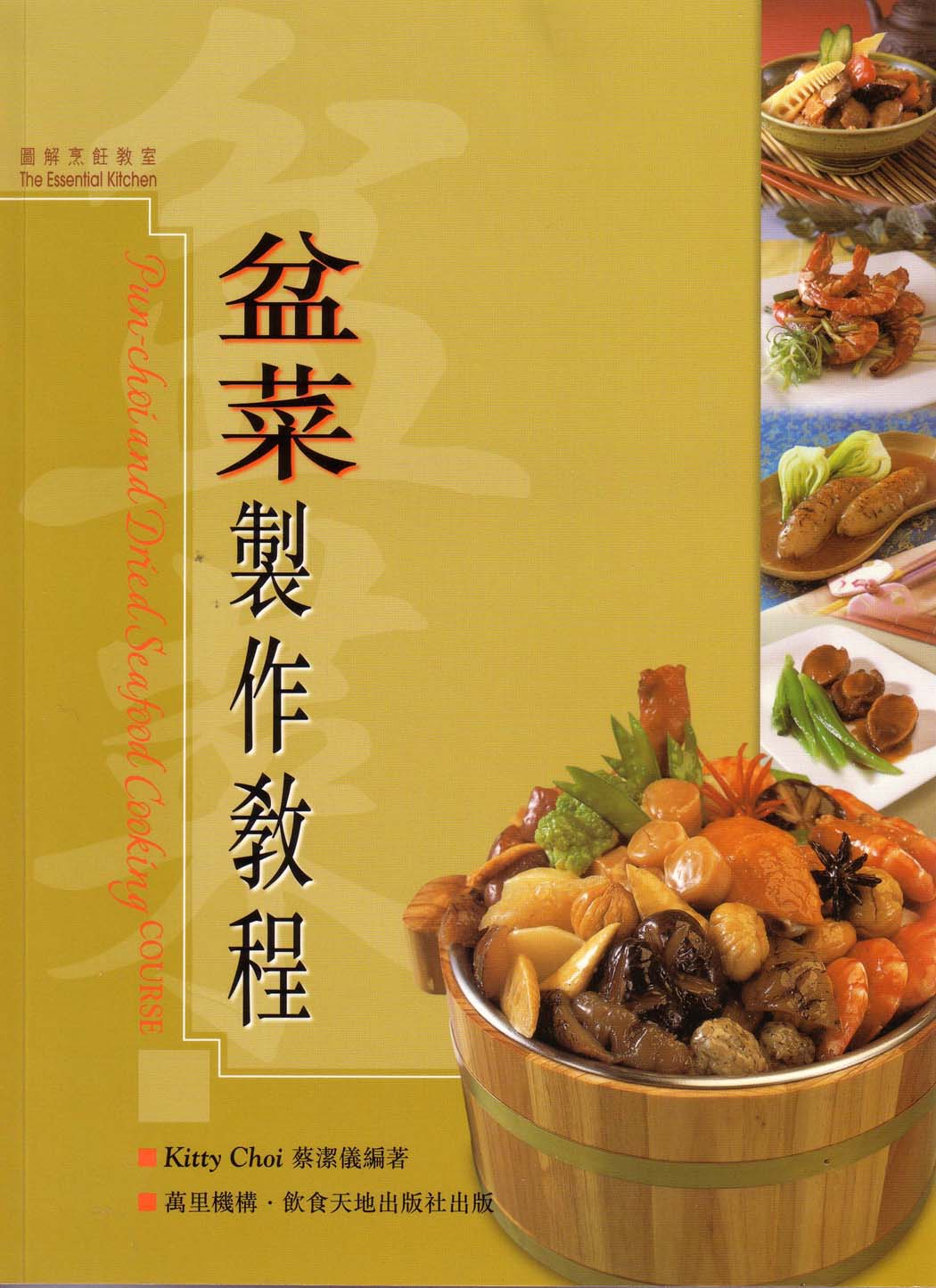 Pun choi and dried seafood cooking course forumfinder Image collections
