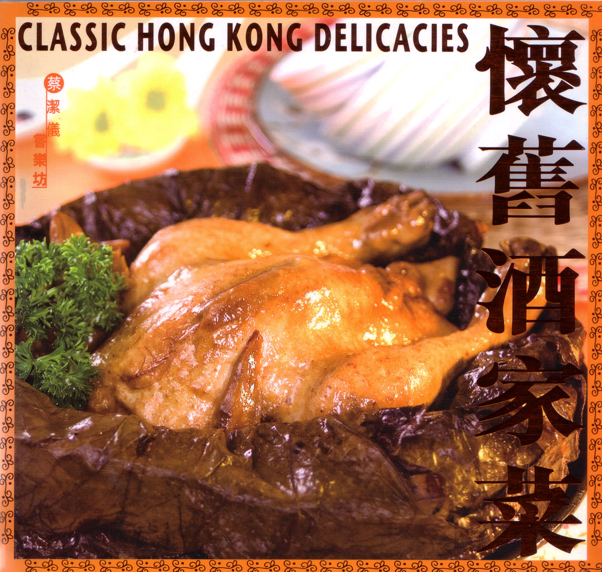 Classic hong kong delicacies forumfinder Image collections
